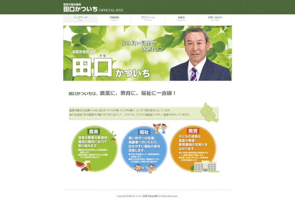 田口かついち|富里市議会議員